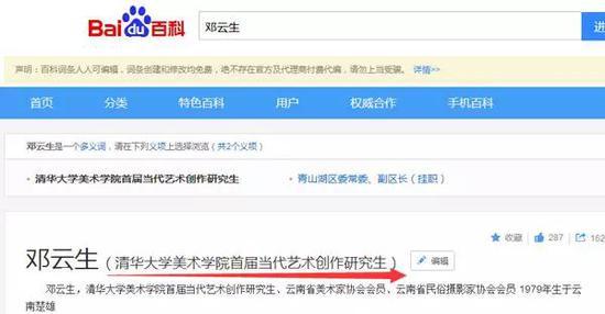 (邓云生的百度百科简历)
