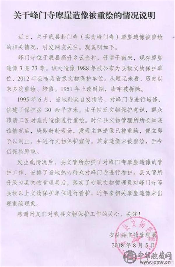 安岳县文物管理局回应.jpg