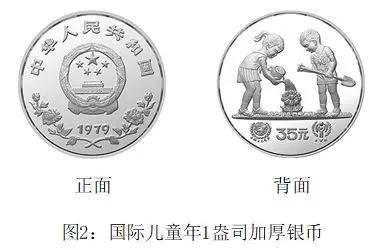 在图2中展示的是1980年发行的1979年号国际儿童年1盎司加厚银币。