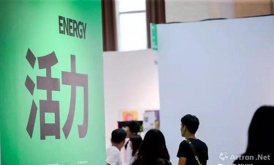 """北京当代·艺术展""""活力""""单元"""