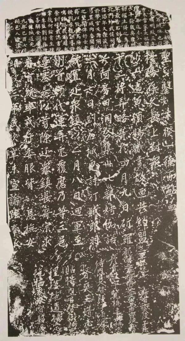 段氏与三十七部会盟碑拓片 宋代(大理国)