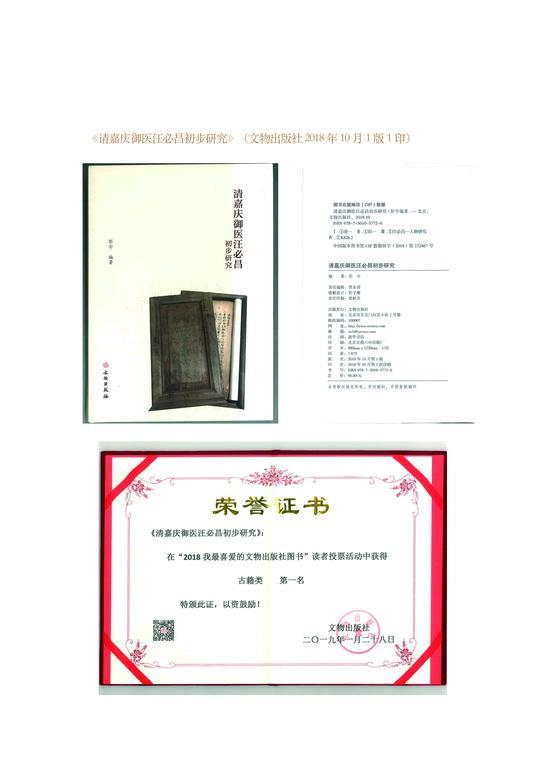 图4--中国医学科学院潘宣研究员等专家评价