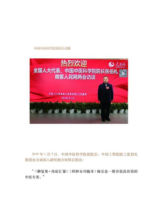 图7--中国中医科学院前院长张伯礼院士