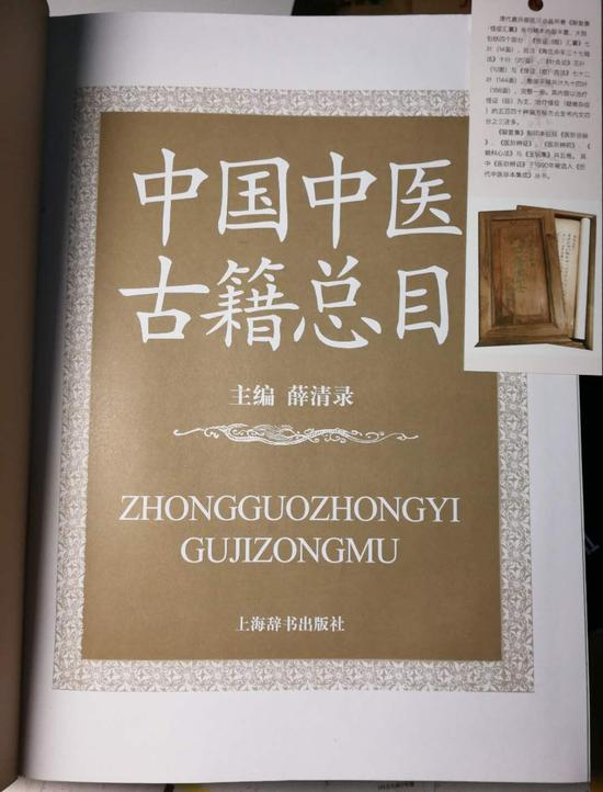 图8--《中国中医古籍总目》