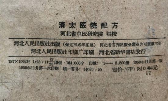 图10--《清太医院配方》初版版权页