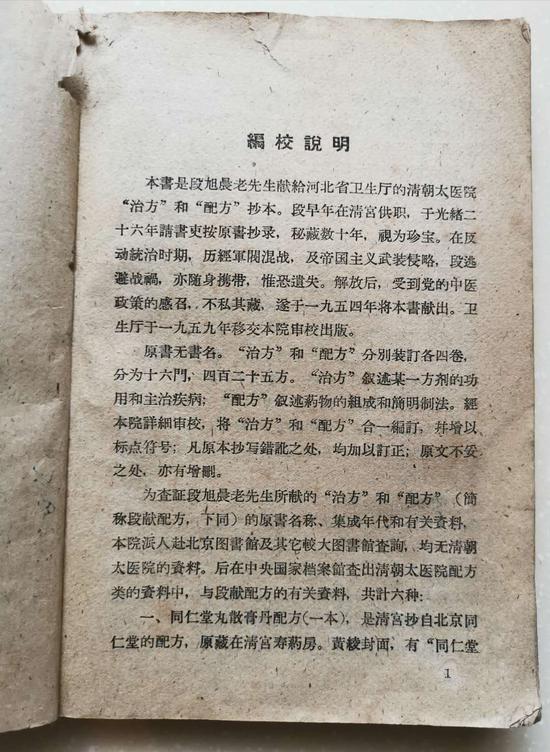 图11--《清太医院配方》初版之《编校说明》首页