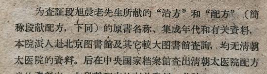 图12--《清太医院配方》初版之《编校说明》一部分