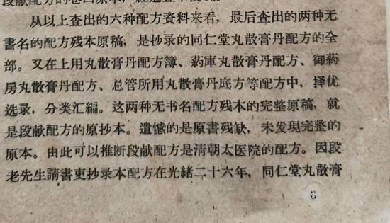 图15--《清太医院配方》初版之《编校说明》四部分
