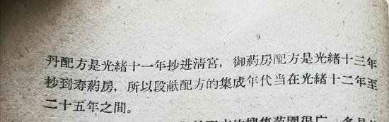 图16--《清太医院配方》初版之《编校说明》五部分