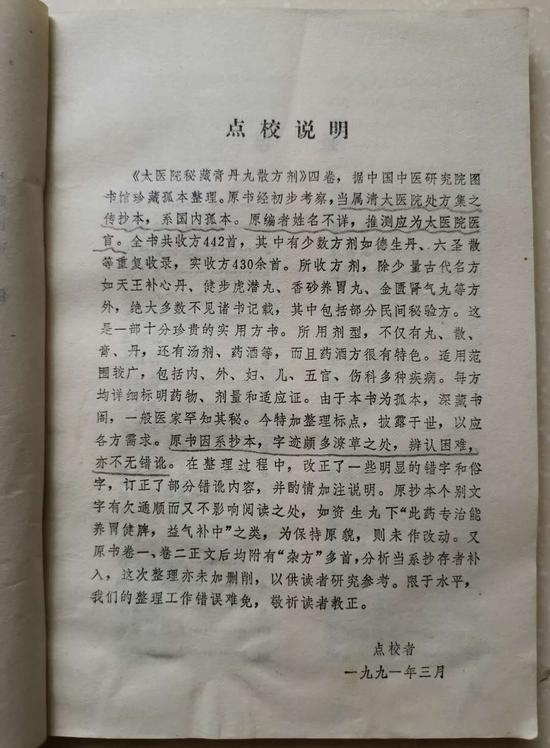 图23--《太医院秘藏膏丹丸散方剂》1992版书影三