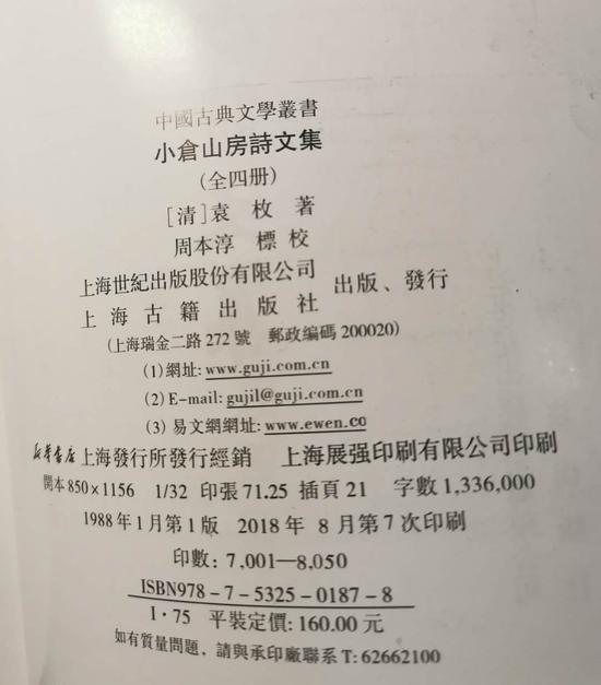 图25--清袁枚著《小仓山房诗文集》书影二