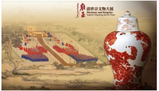 十年前火爆台湾的清世宗(雍正)文物联展。