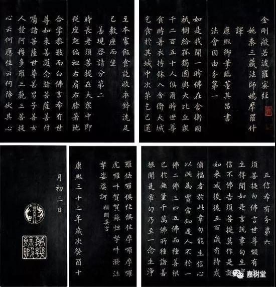 九.康熙临董其昌书金刚经帖