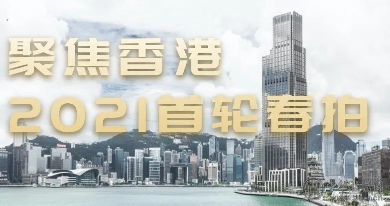 2021香港春拍拉开大幕:苏富比率先斩获白手套,两场总成交9.6亿!