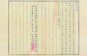鲁迅手稿 《古小说勾沉》 (资料图片)
