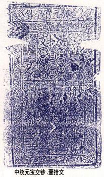 当下中国最早的纸币